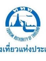 เก็งแนวข้อสอบ ผู้ตรวจสอบภายใน การท่องเที่ยวแห่งประเทศไทย ททท.