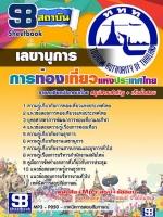 เก็งแนวข้อสอบ เลขานุการ การท่องเที่ยวแห่งประเทศไทย ททท.