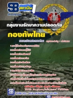 สรุปแนวข้อสอบ กลุ่มงานรักษาความปลอดภัย กองทัพไทย