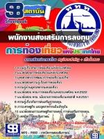เก็งแนวข้อสอบ พนักงานส่งเสริมการลงทุน การท่องเที่ยวแห่งประเทศไทย ททท.