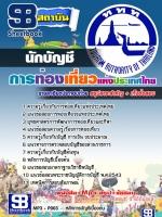 เก็งแนวข้อสอบ นักบัญชี การท่องเที่ยวแห่งประเทศไทย ททท.