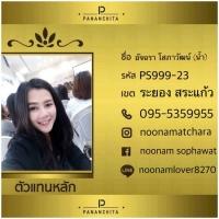 ร้านPananchita Thailand by NooNam ตัวแทนจำหน่าย ขายส่ง ขายปลีก