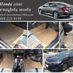 ผ้ายางปูพื้นรถยนต์ Honda Civic ลายธนูสีครีม ขอบครีม