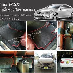 ยางปูพื้นรถยนต์ Benz W207 ลายจิ๊กซอร์สีดำ ขอบแดง