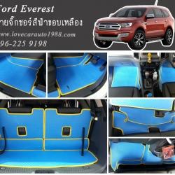 ยางปูพื้นรถยนต์ Ford Everest 2015 ลายจิ๊กซอร์สีฟ้า ขอบเหลือง