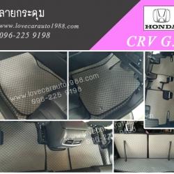 พรม Honda CRV G5 กระดุม สีเทาขอบดำ
