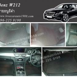ยางปูพื้นรถยนต์ Benz W212 ลายธนูสีดำ