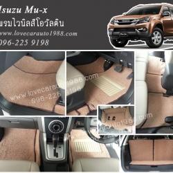 พรมปูพื้นรถยนต์ Isuzu Mu-x ไวนิลสีโอวัลติน