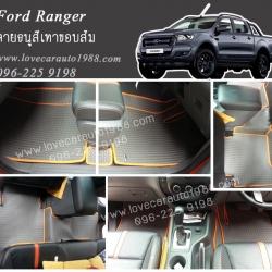 ยางปูพื้นรถยนต์ Ford Ranger 4 D 2012 ลายธนูสีเทา ขอบสีส้ม