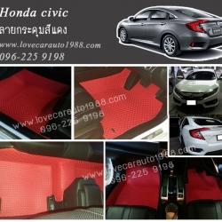 ยางปูพื้นรถยนต์ Honda Civic ลายกระดุมสีแดง