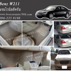 พรมปูพื้นรถนยต์ Benz W211 ไวนิลสีครีม