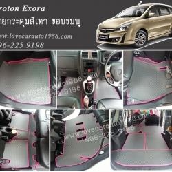 ยางปูพื้นรถยนต์ Proton Exora ลายกระดุมสีเทาขอบชมพู