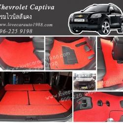 พรมไวนิล Chevrolet Captiva สีแดงขอบดำ