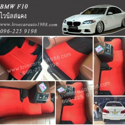 พรมไวนิล ดักฝุ่น BMW F10 สีแดง