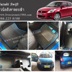 พรมปูพื้นรถยนต์ Suzuki Swift พรมไวนิลสีเทา ขอบฟ้า