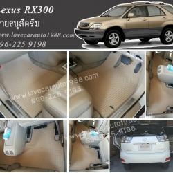 ยางปูพื้นรถยนต์ Lexus rx300 ลายธนูสีครีม