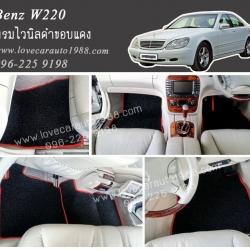 พรมปูพื้นรถยนต์ Benz W220 ไวนิลดำขอบแดง