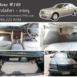 พรมปูพื้นรถยนต์ Benz W140 ไวนิลสีเทา