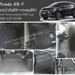 พรมปูพื้นรถยนต์ Honda HR-V ไวนิลสีดำ+กระดุมสีดำ