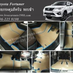 ยางปูพื้นรถยนต์ Toyota Fortuner ลายกระดุมสีครีมขอบฟ้า