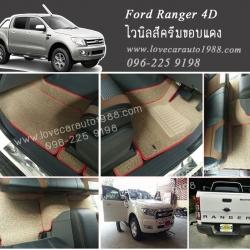 พรมไวนิล ปูพื้นในรถยนต์ Ford Ranger 4D สีครีมขอบแดง