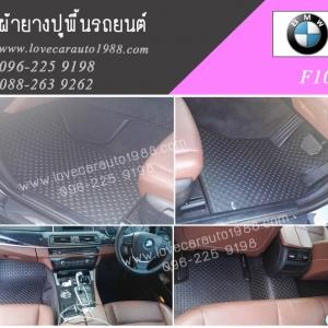 ผ้ายางปูพื้นรถ BMW F10 ลายกระดุมสีดำ