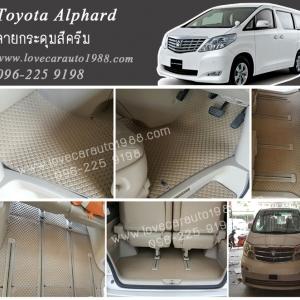 ยางปูพื้นรถยนต์ Toyota Alphard ลายกระดุมสีครีม