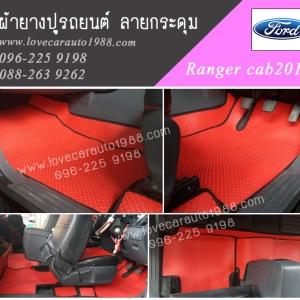 ผ้ายางปูรถ Ford ranger cab2016 ลายกระดุมเล็ก