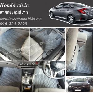 ยางปูพื้นรถ Honda Civic ลายกระดุมสีเทา
