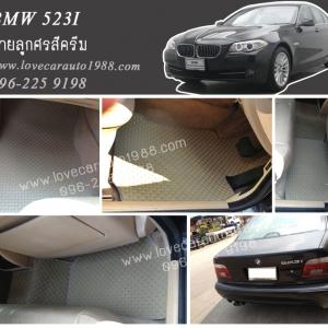 ยางปูพื้นรถยนต์ BMW 523I ลายลูกศรสีครีม