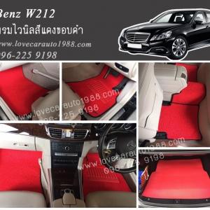 พรมปูพื้นรถยนต์ Benz W212 ไวนิลสีแดงขอบดำ