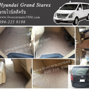 พรมปูพื้นรถยนต์ Hyundai Grand Starex VIP New 2014 ดักฝุ่นไวนิลสีครีม