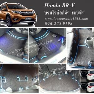 พรมไวนิล Honda BR-V สีดำ ขอบฟ้า