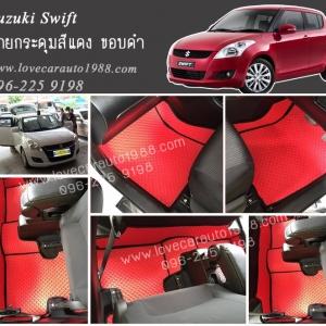 ยางปูพื้นรถยนต์ Suzuki Swift ลายกระดุมสีแดงขอบดำ