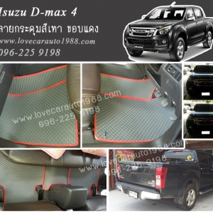 ยางปูพื้นรถยนต์ Isuzu D-max 4 ลายกระดุมสีเทา ขอบแดง