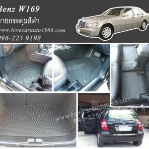 ยางปูพื้นรถยนต์ Benz W169 ลายกระดุมสีดำ