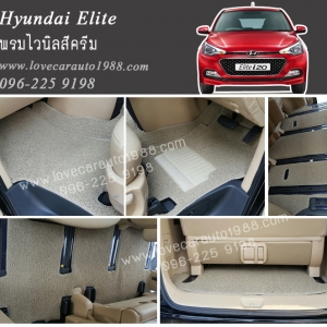 พรมปูพื้นรถยนต์ Hyundai Elite ไวนิลสีครีม