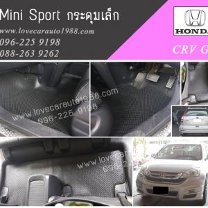 พรมปูพื้นรถ Honda CRV G3 ผ้ายางกระดุมเล็กสีดำ
