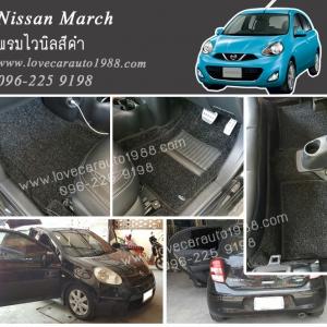 พรมปูพื้นรถยนต์ Nissan March ไวนิลสีดำ