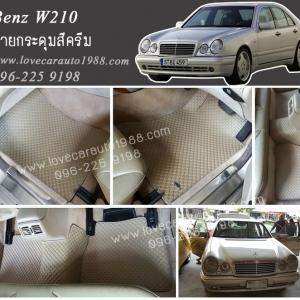 ยางปูพื้น Benz w210 ลายกระดุมสีครีม