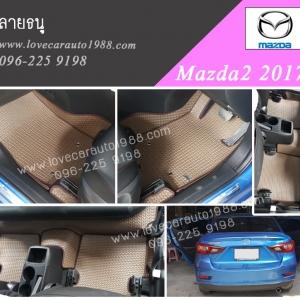 พรม Mazda2 2017 ลายธนูสีน้ำตาล