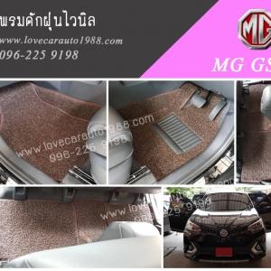 พรมดักฝุ่น MG GS ไวนิลสีน้ำตาล