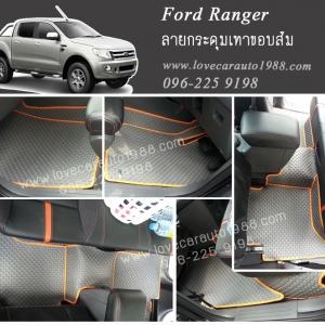 ยางปูพื้นรถยนต์ Ford เรนเจอร์ 4 D ลายกระดุมสีเทา ขอบส้ม