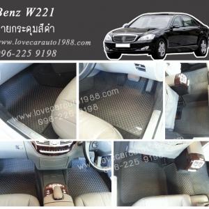 ยางปูพื้นรถยนต์ Benz W221 ลายกระดุมสีดำ
