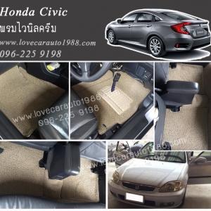 พรมปูพื้นรถยนต์ honda civic ไวนิลครีม