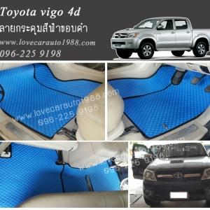 ยางปูพื้นรถยนต์ Toyota Vigo 4d กระดุมสีฟ้าขอบดำ