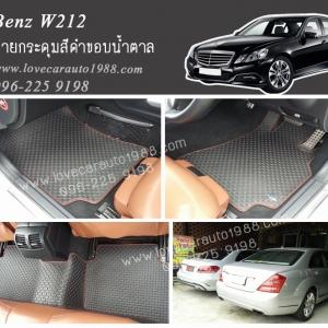 ยางปูพื้นรถยนต์ Benz W212 ลายกระดุมดำขอบน้ำตาล