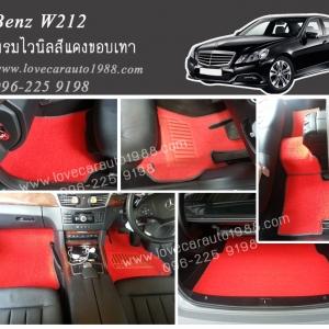 พรมปูพื้นรถยนต์ Benz W212 ไวนิลสีแดงขอบเทา