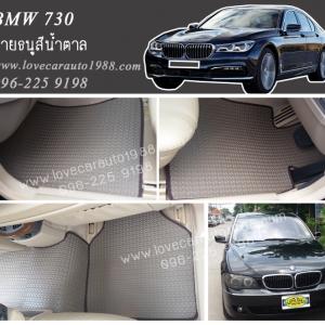 ยางปูรถยนต์ BMW 730 พื้นลายธนูสีน้ำตาล