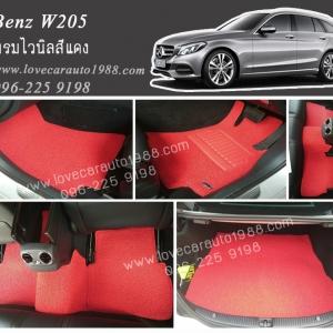 พรมปูพื้นรถยนต์ Benz W205 ไวนิลสีแดง